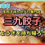 三九餃子アイキャッチ
