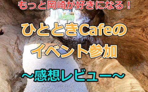 ひとときCafeのアイキャッチ画像